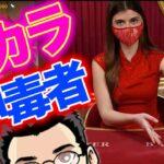バカラ中毒者!その名もVITO(ヴィト)!|ワンダーカジノ(WONDER CASINO)