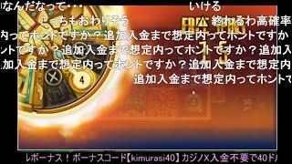 オンラインカジノ【カジノX】2021/03/04ニコ生にて配信