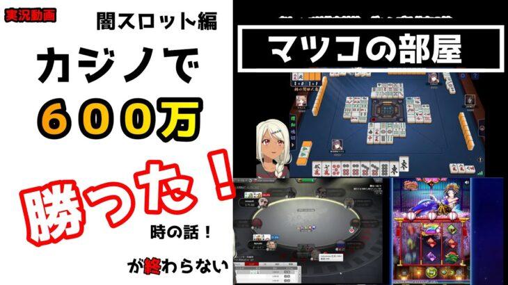 【カジノで600万勝った話】全然話が進まない!【雑談・オンラインカジノ】
