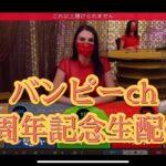 【祝1周年】オンラインカジノ生配信🎰
