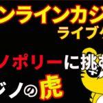#218【オンラインカジノ ライブゲーム】魔モノポリーに挑む!
