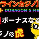 #221【オンラインカジノ スロット】無限∞ボーナスリールのあるスロット面白い! Doragon's Fire infinireels