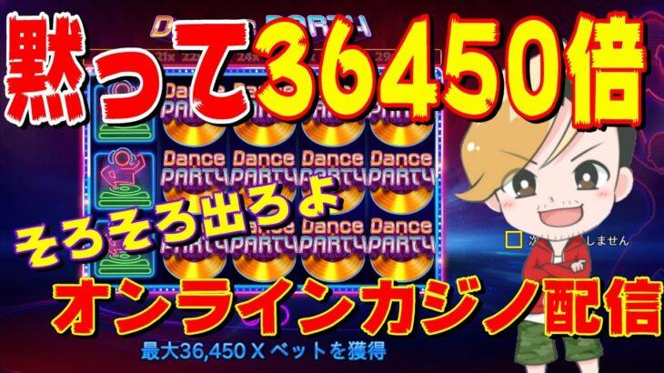 【オンラインカジノ】300$でダンスパーティー3万倍出そうよ!【カジ旅】@nonicom『ノニコム』