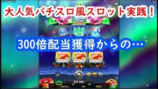 【オンラインカジノ】大人気パチスロ風スロット実践!300倍配当獲得からの…【Hawaiian Dream Xmas】