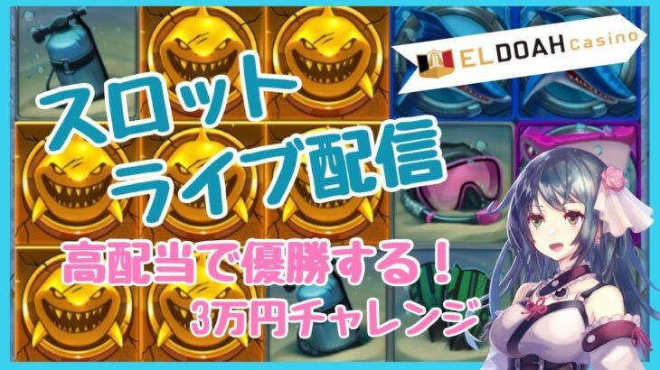 3万円スタートで2回目の高配当出金チャレンジ!【エルドアカジノ 】オンラインカジノ生放送!