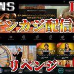 【オンラインカジノ】リベンジ配信!-6万7千円【BONSカジノ】