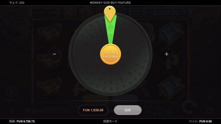 ♯9 オンカジ(オンラインカジノ)Monkey God Buy Feature ボーナス購入のみ ギャンブル機能をモノにすればデカイ! 嫁滞在の為、実況無 ※現動画はデモプレイ