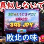 【オンラインカジノ】フリースピン大量購入の果てに敗北の味を覚える【CHOCO REELS】