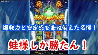 【オンラインカジノ】蛙様しか勝たん!安定感と爆発力を兼ね備えたスロットを実践!【金蛙神DREAMS OF GOLD DELIGHT】