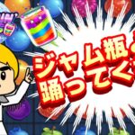 「ジャミンジャーズ」ジャム瓶よ!踊ってくれ!【オンラインカジノ】【レオベガスカジノ】【JAMMIN'JARS 】