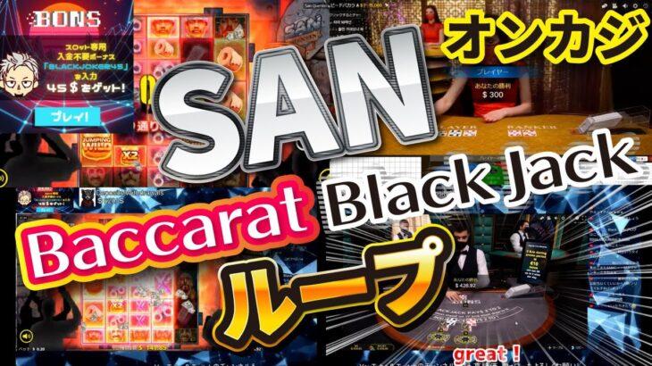 オンラインカジノスロットSANを回すためにブラックジャック&バカラをオールインループ!!結果はいかに!【BONSカジノ】