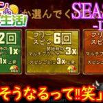 オンラインカジノ生活SEASON3【Day51】
