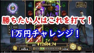 【オンラインカジノ】勝ちたいならこれを打て!1万円チャレンジ!【Rich Wilde Tome of Madness】