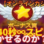 #237【オンラインカジノ スロット】140秒∞スピン生かせるか?! Riddle of The Sphinx