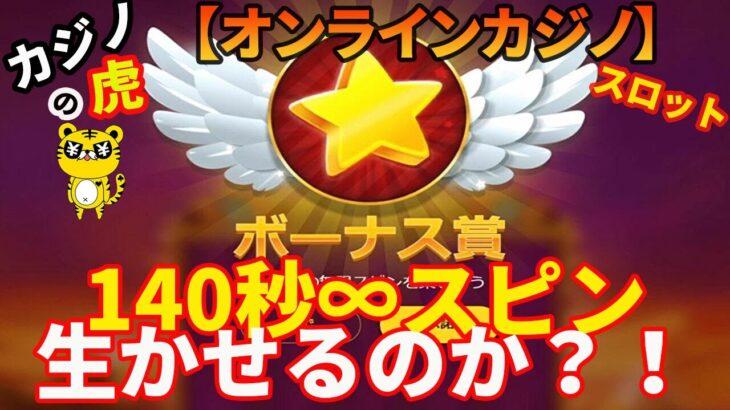#237【オンラインカジノ|スロット】140秒∞スピン生かせるか?!|Riddle of The Sphinx