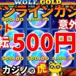 #250【オンラインカジノ|スロット】1回転500円BET意外と負けない?!|inエルドアカジノ