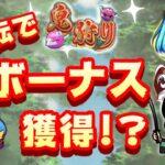 「鬼狩り」2回転でボーナス獲得!?【オンラインカジノ】【ベラジョンカジノ】【Oni Hunter 】