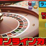 5月3日目【オンラインカジノ】【プレイアモ】