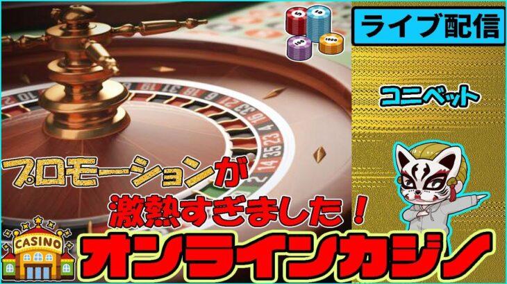 5月4日目【オンラインカジノ】【コニベット】