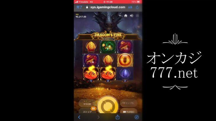 【オンラインカジノ スロット】Dragon's Fire Infinireels(ドラゴンズ・ファイア・インフィニリールズ)実践1000倍超配当動画【オンカジ777.net】