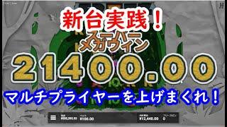 【オンラインカジノ】新台実践!マルチプライヤーを上げ続けろ!【Frutz】