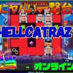 (高配当)HELLCATRAZの一撃【オンラインカジノ】【ライブカジノハウス】