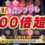 オンラインカジノ スロットMoon Princess(ムーンプリンセス)600倍オーバー!【BONSカジノ】