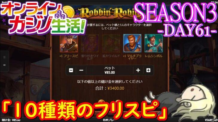 オンラインカジノ生活SEASON3【Day61】