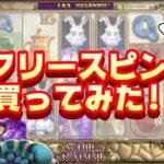 「ホワイトラビット」フリースピン買ってみた!【オンラインカジノ】【ベラジョンカジノ】【White Rabbit 】