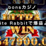 [ボンズカジノ]楽しみにしていたWhite Rabbitを回した結果!