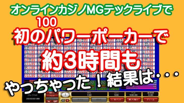 オンラインカジノMGテックライブで初の100パワーポーカーに挑戦したら・・・3時間近くやってしまった件!結果は・・・