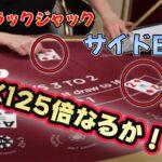 【オンラインカジノ】ブラックジャック!!サイドベットで1撃〇〇万円!!