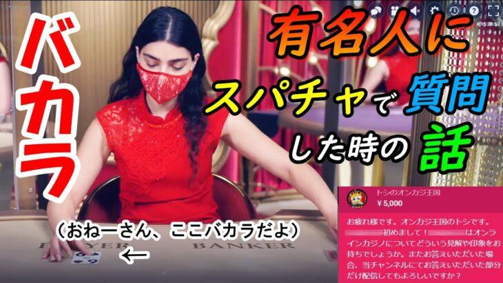 【毎日カジノ101】ディーラーのミスもライブカジノの醍醐味!