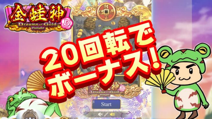 「ドリームオブゴールド・ディライト」20回転でボーナス!【オンラインカジノ】【ウィニングキングス】【Dreams of Gold Delight 】