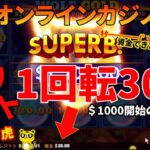 #260【オンラインカジノ|スロット😻】スロット1回転$30資金作れるか?!|$1000開始の旅inカジノイン①