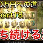 【カジノ】5万円を1000万円にする漢 part18