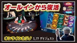 【オンラインカジノ】 オールインからの復活!+スロットも好調♪5月19日ダイジェスト【BONSカジノ】