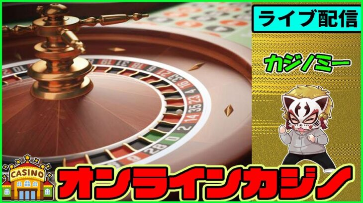 6月5回目【オンラインカジノ】【カジノミー】