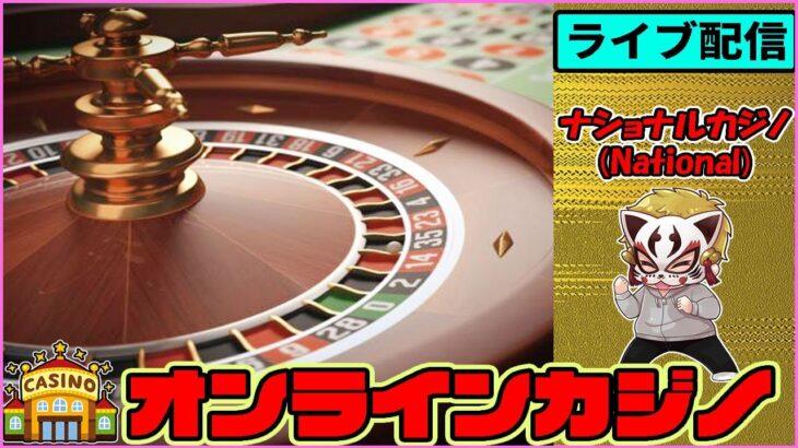 6月6回目【オンラインカジノ】【ナショナルカジノ】