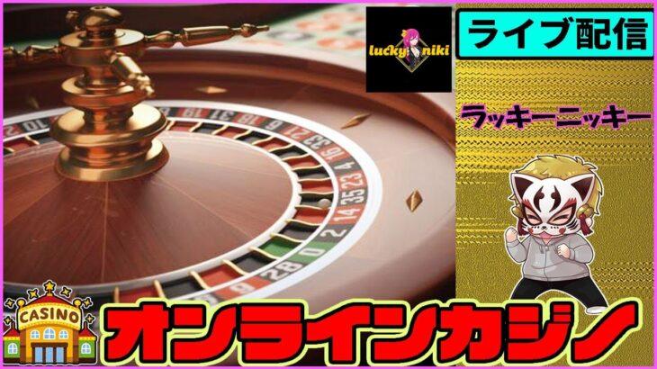 6月8回目【オンラインカジノ】【ラッキーニッキー】