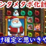 【オンラインカジノ】サンタが太れば高配当!?負け確定の流れから…【FAT SANTA】