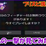 普段買えないフリスピ購入!!JAMMIN JARS【オンラインカジノ】【カジノミー】