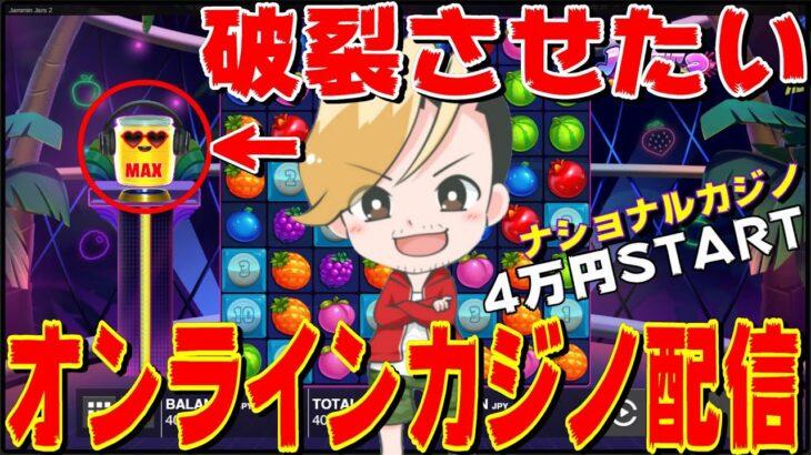 【オンラインcasino】JAMMIN JARS2 MAX爆発オンラインカジノ配信@nonicom『ノニコム』