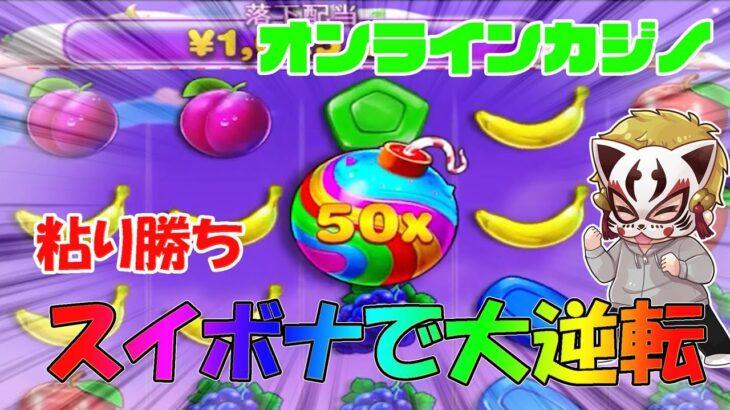 (高配当)まくりの一撃スイートボナンザ【オンラインカジノ】【エルドアカジノ】