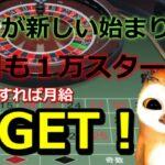 #カジノ配信 【借金返済チャレンジ!】オンラインカジノ編 他力本願!