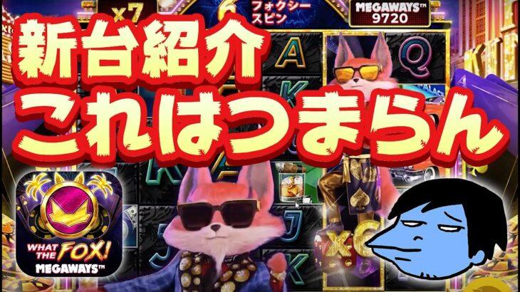 これは…つまらん…。いっしーの新台紹介【オンラインカジノ】【what the fox】【10bet】