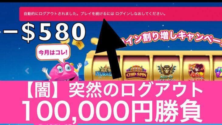 【ギャンブル】オンラインカジノの闇!?100,000円勝負