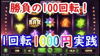 【オンラインカジノ】勝負の100回転!1回転1000円で勝利を導け!【STARBURST】