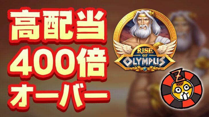 $100のその後…【オンラインカジノ】【RISE OF OLYMPUS】【vera&john】