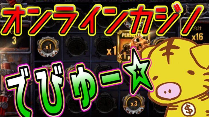 🐽1【オンラインカジノ】500ドル元手にビデオスロット実況!